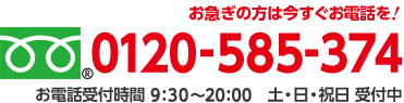 0120-585-374