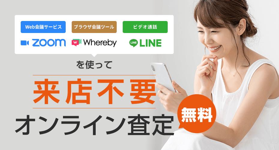 zoom、Whereby、LINEを使って、来店不要、無料オンライン査定