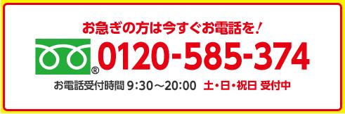 お急ぎの方は今すぐお電話を!0120-585-374 お電話受付時間10:00-19:00 土・日・祝も受付中